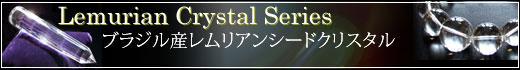 ���ꥢ���ɥ��ꥹ����,Lemurian Crystal,���ꥢ��徽,