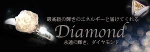 ��������ɡ��Хʡ�,Diamond,