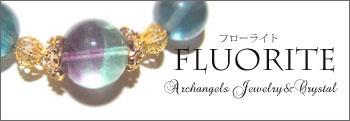 フローライト・カテゴリバナー,Fluorite,