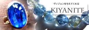 ������ʥ��ȡ��Хʡ�,Kiyanite,