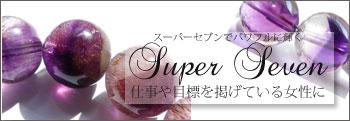�����ѡ����֥�Хʡ�,��������åɥ��֥�,Super Seven,Sacred Seven,