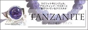 ���ʥ��ȡ��Хʡ�,Tanzanite,
