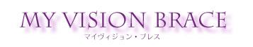 MyVisionブレスタイトル
