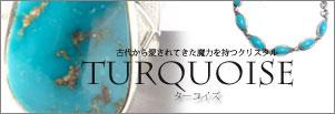 �������������Хʡ�,Turquoise,Pendant,�ڥ�����,�֥쥹��å�,Bracelet,Ring,���,����,ŷ����,�ѥ���ȡ���,PowerStone,
